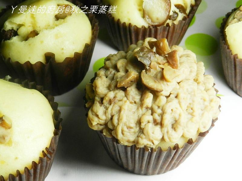 ㄚ曼達的廚房~【大同電鍋料理】秋之栗蒸糕