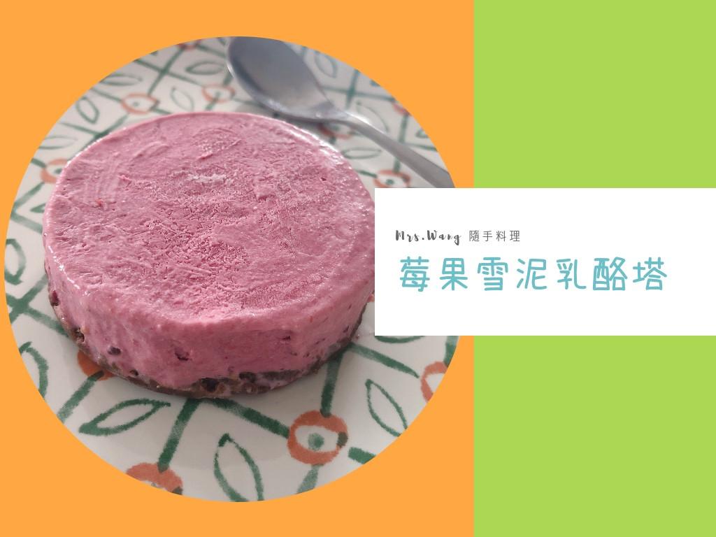 [免烤]冷凍莓果雪泥乳酪塔
