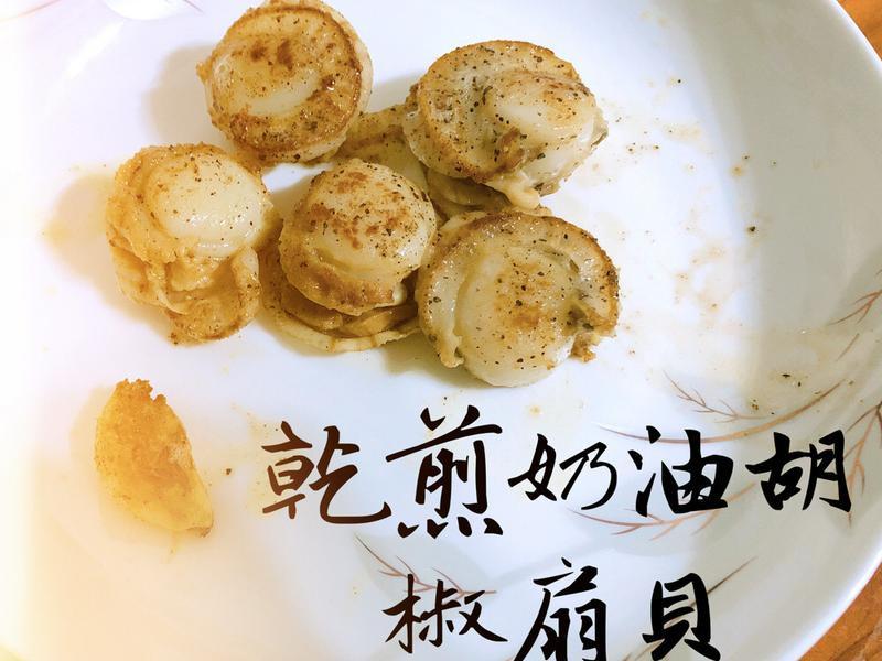 乾煎奶油胡椒扇貝