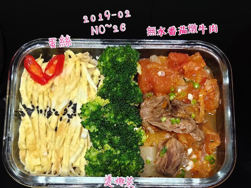 萬用鍋版~無水番茄燉牛肉便當(零醬汁)