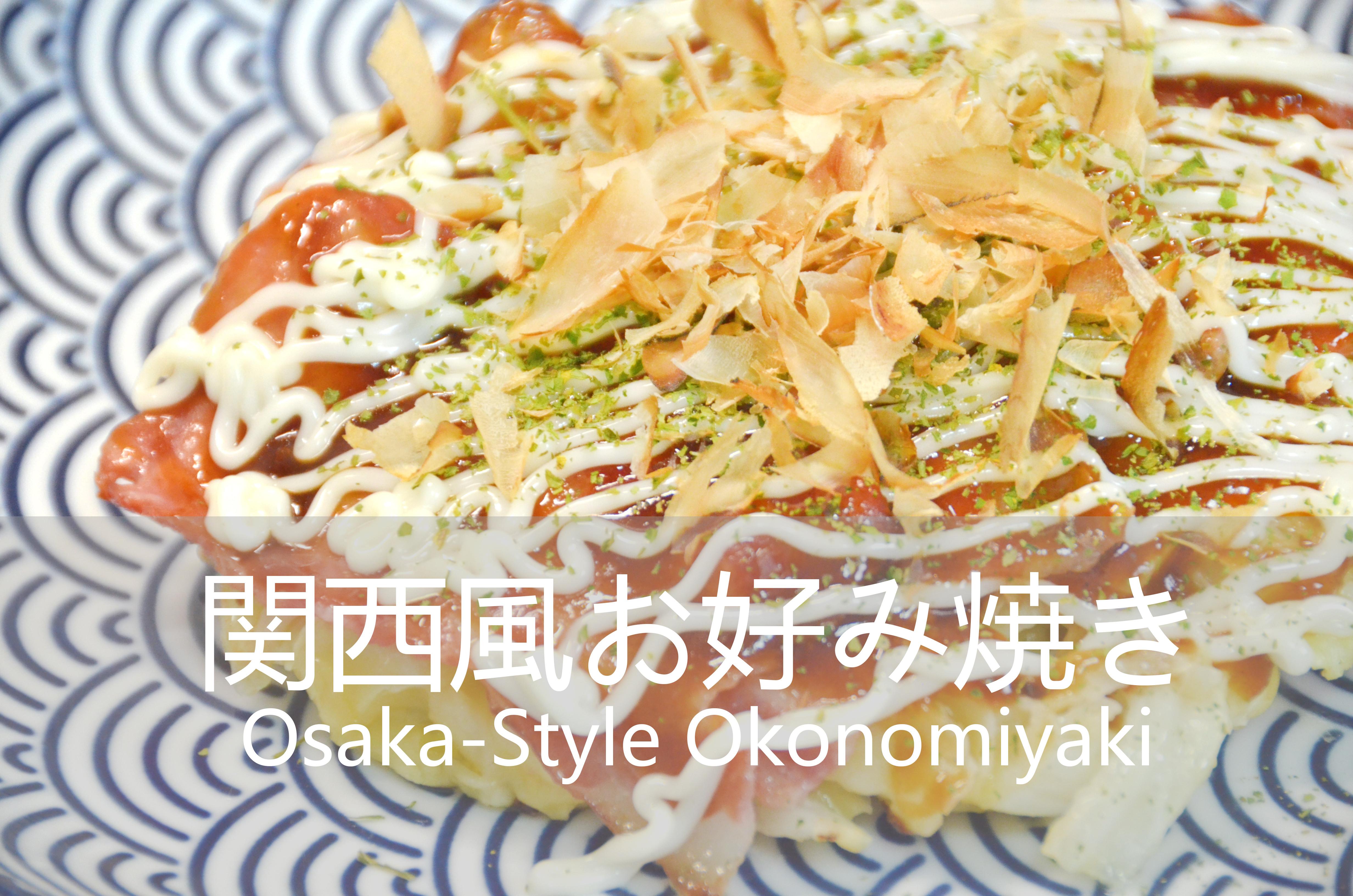 🎬大阪燒🥓お好み焼き★okane☆
