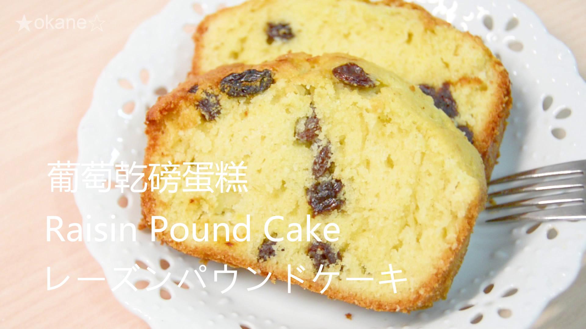 🎬🍇葡萄乾🍰磅蛋糕★okane☆