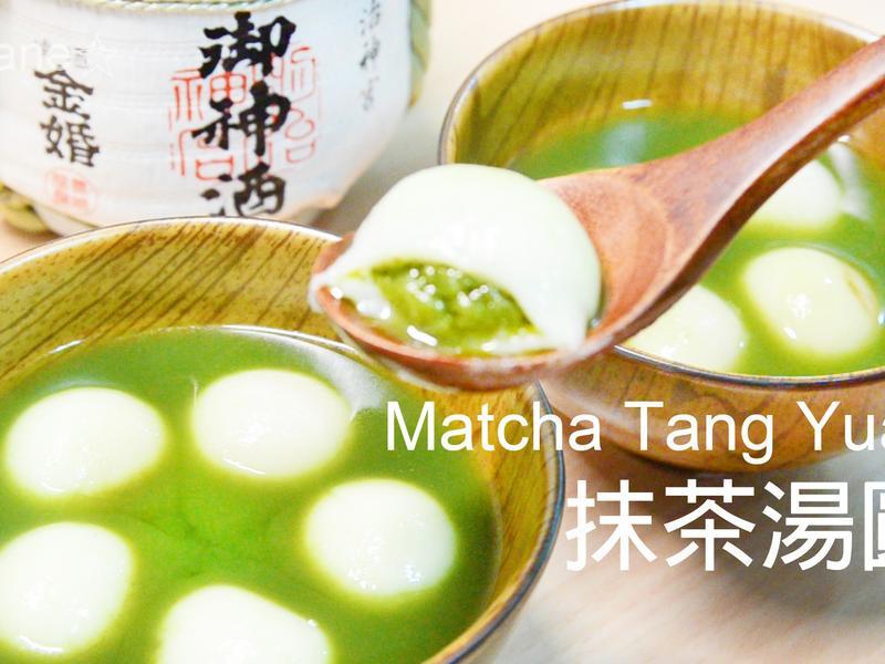 🎬日式🍵抹茶湯圓★okane☆