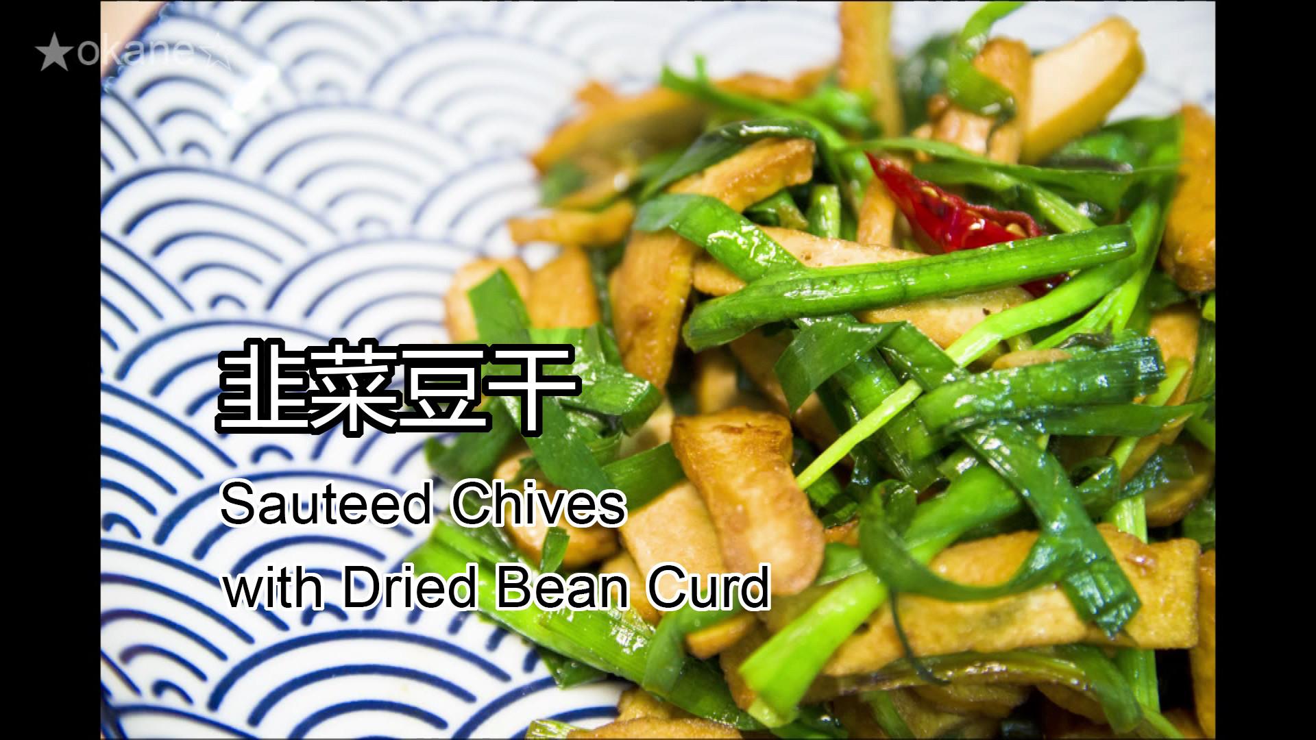 🎬銅板料理🌿韭菜豆干★okane☆