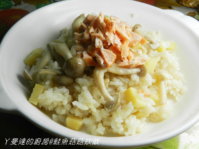 ㄚ曼達的廚房~【大同電鍋料理】鮭魚菇菇炊飯
