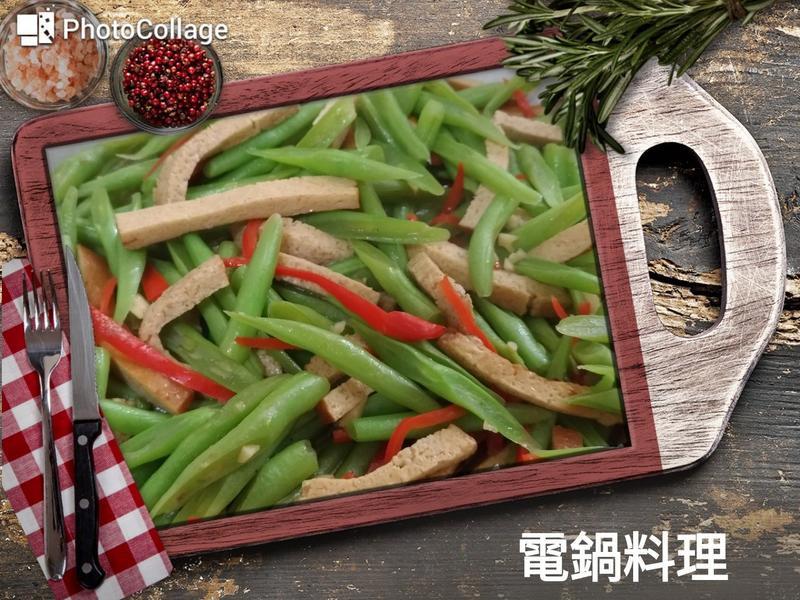 蒜香干絲炒四季豆