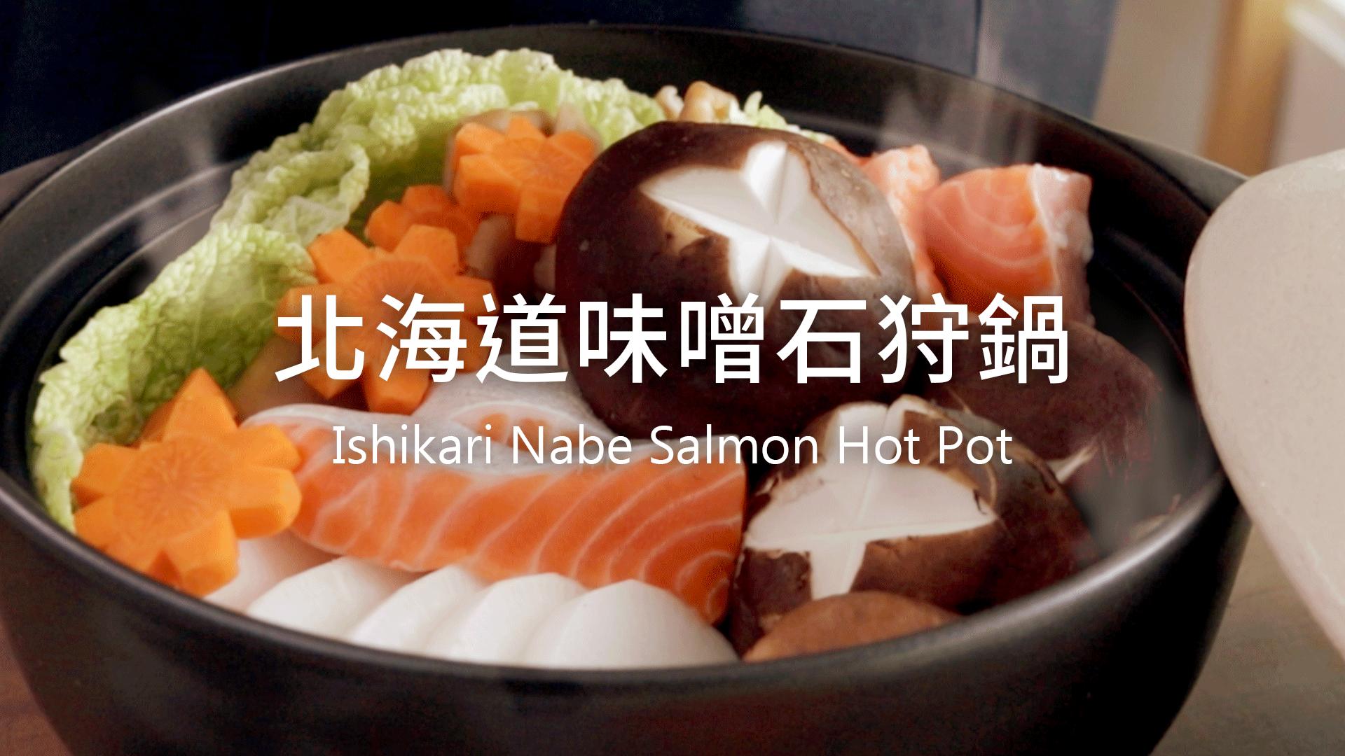 北海道味噌石狩鍋