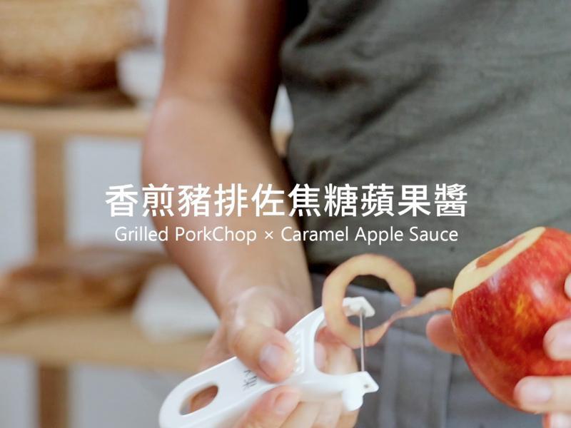 香煎豬排佐焦糖蘋果醬