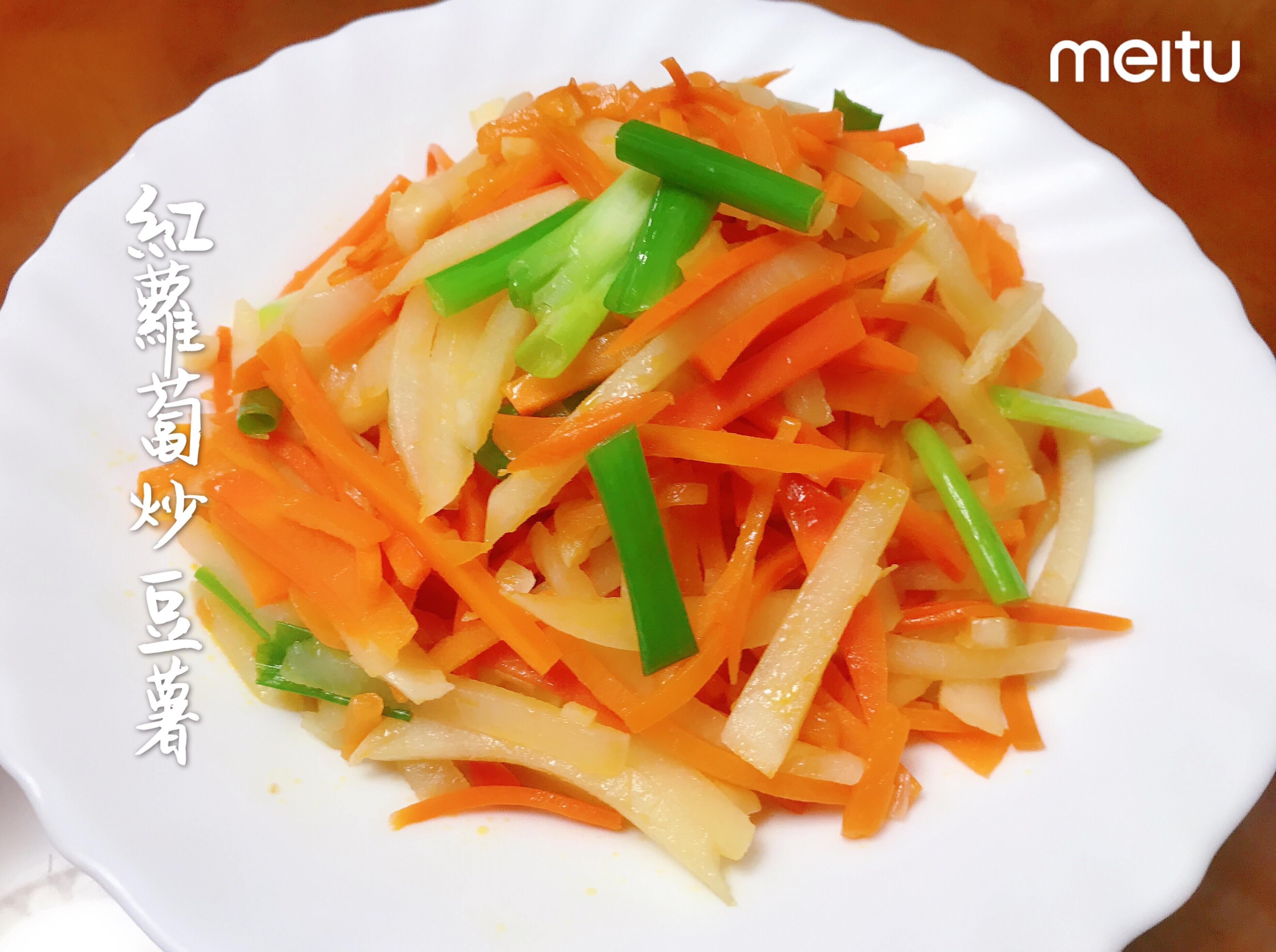 紅蘿蔔炒豆薯