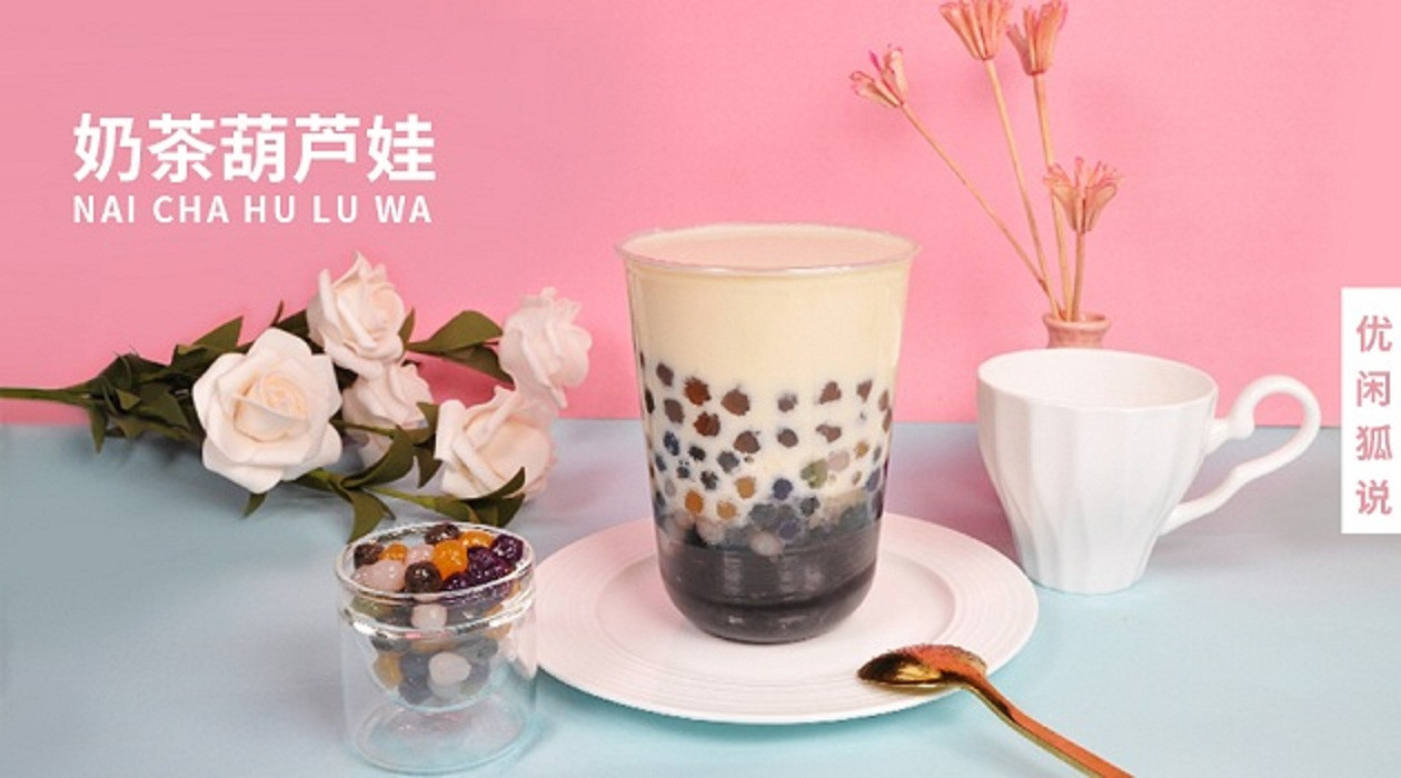 经典珍珠奶茶变身,奶茶葫芦娃的做法教程