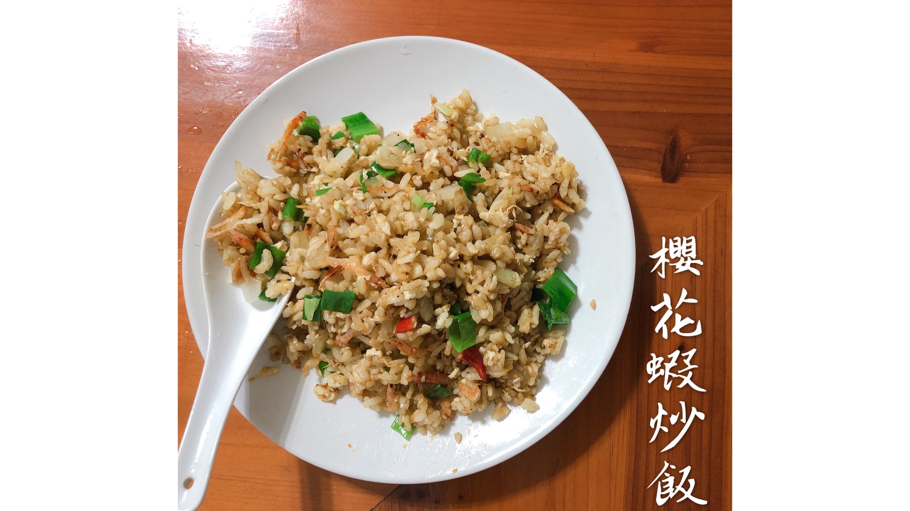 櫻花蝦蛋炒飯