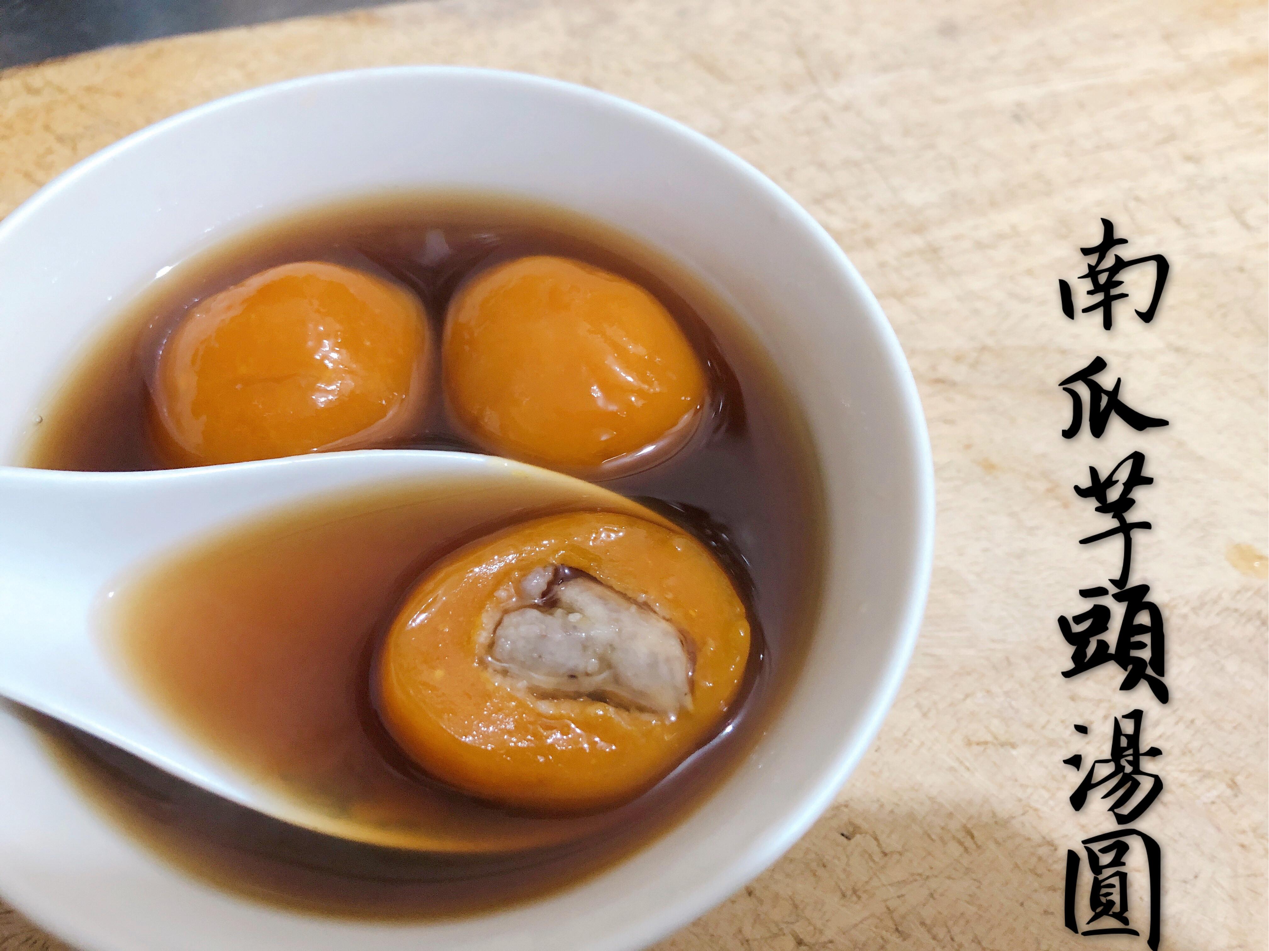 [寶寶食譜]南瓜芋頭湯圓