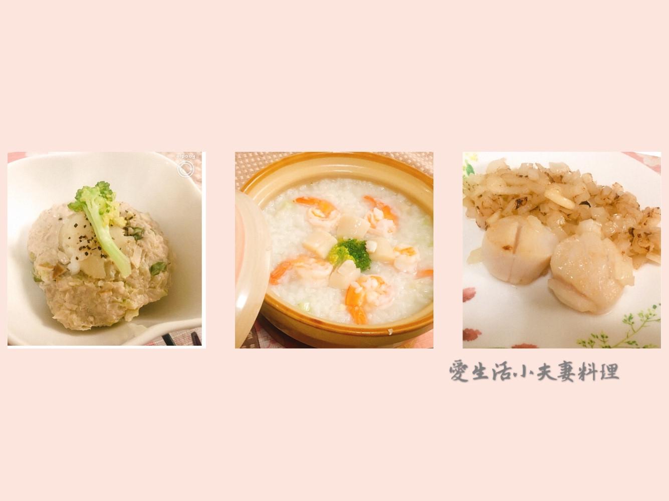 干貝三吃-海鮮干貝粥 奶油干貝 豬肉干貝