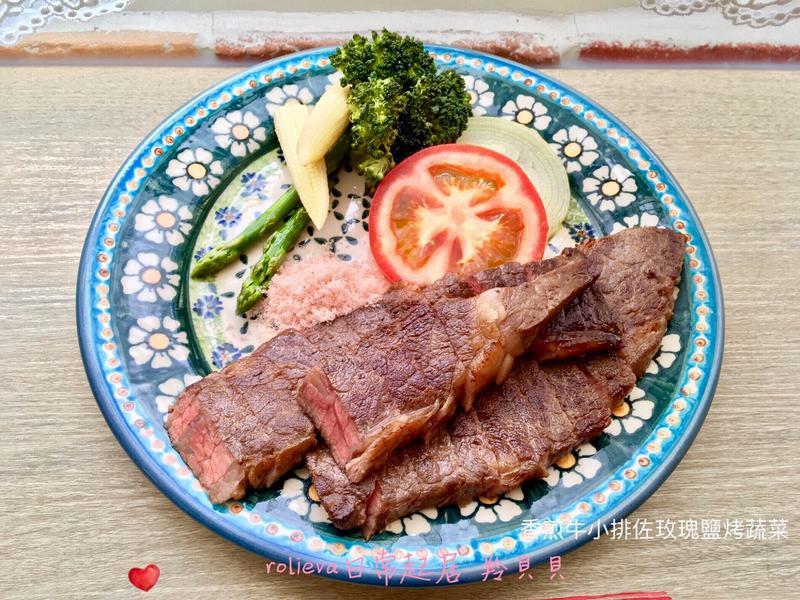 香煎牛小排佐玫瑰鹽烤蔬菜
