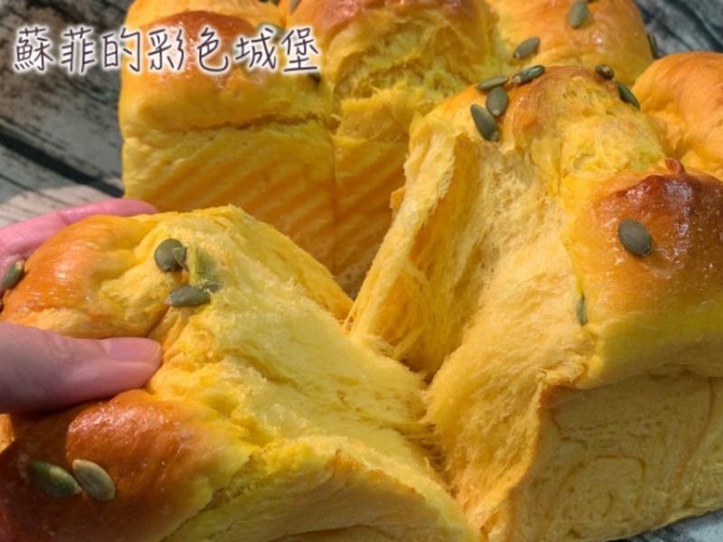 升級版南瓜吐司