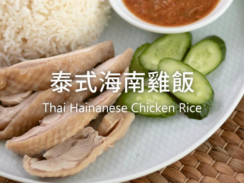 泰式海南雞飯