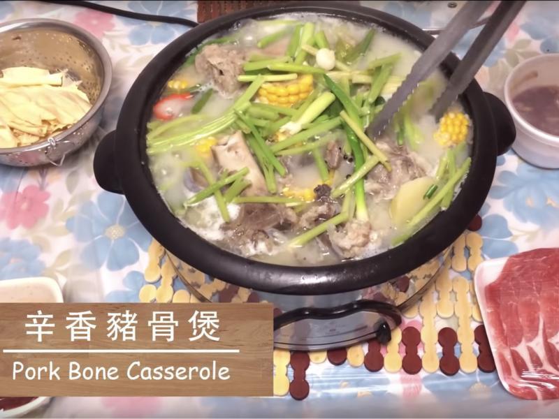 【煲系列】辛香豬骨煲