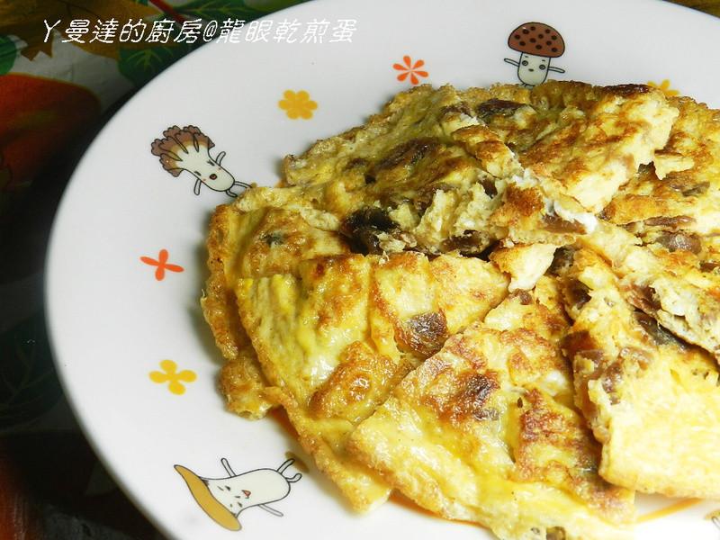 ㄚ曼達的廚房~龍眼乾煎蛋