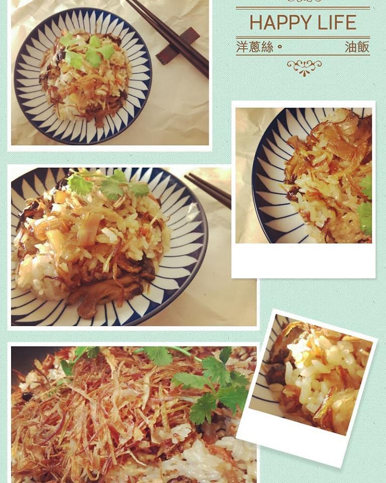 煌輝洋蔥絲應用_洋蔥絲油飯