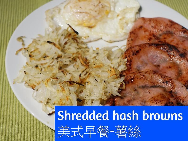 美式早餐-薯絲 Hash browns
