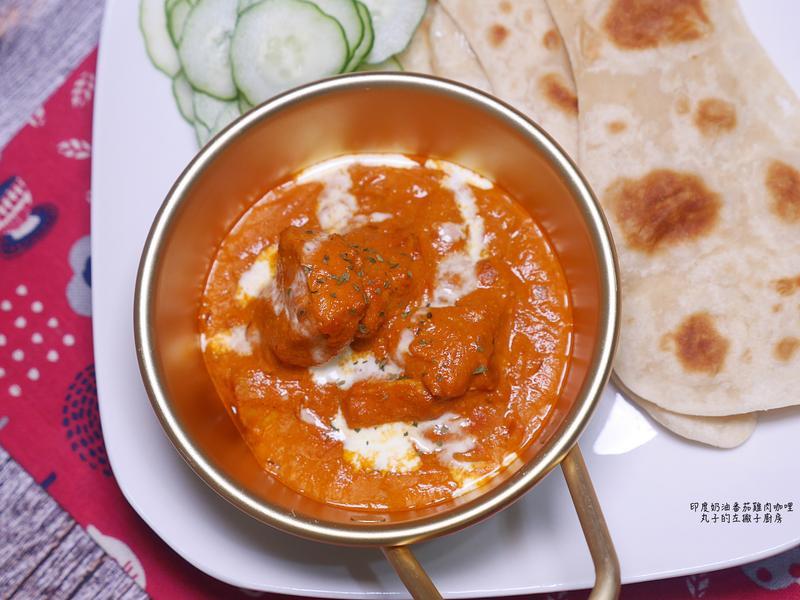 印度奶油番茄雞肉咖哩