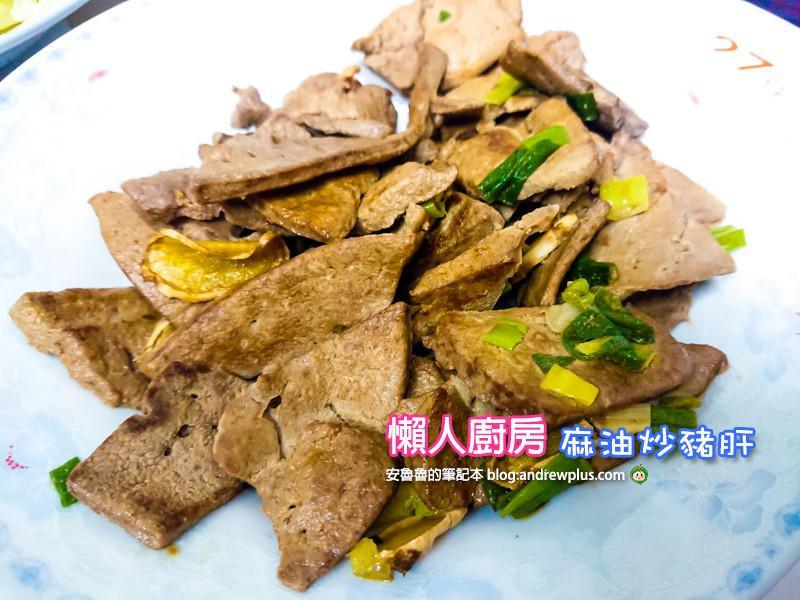 懶人廚房之麻油炒豬肝,軟嫩好吃