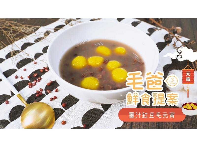 【毛爸鮮食】薑汁紅豆毛元宵(寵物料理)