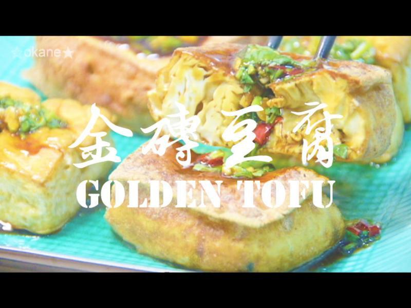 🎬💰金磚豆腐の秘技💰★okane☆