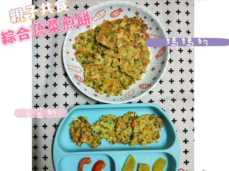 綜合蔬菜煎餅-副食品-親子共食
