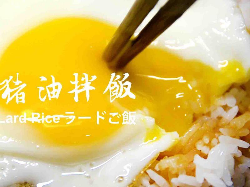 時代の眼淚🍂豬油拌飯★okane☆