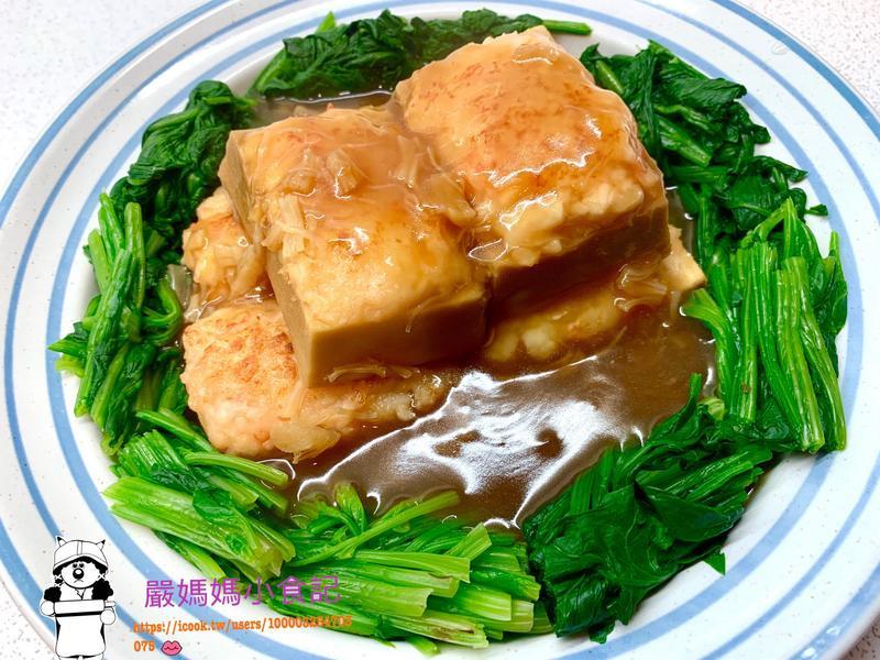 高野豆腐鑲蝦仁