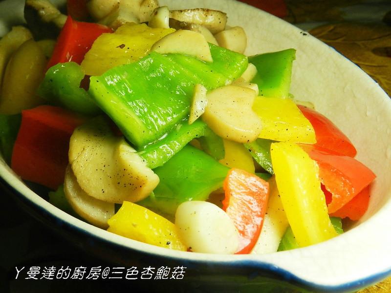 ㄚ曼達的廚房~黃金玄米油清爽料理~三色杏鮑菇