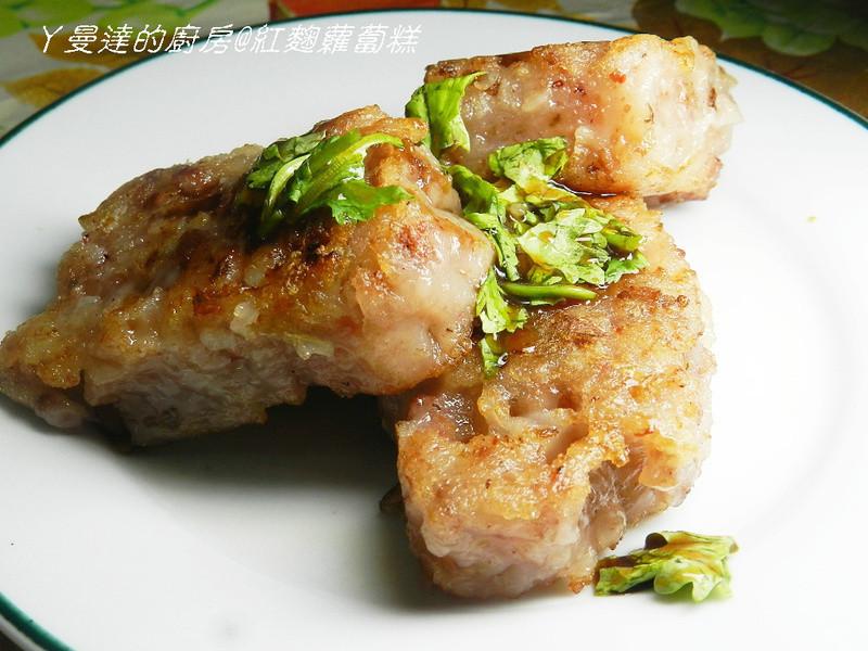ㄚ曼達的廚房~黃金玄米油清爽料理~紅麴蘿蔔糕