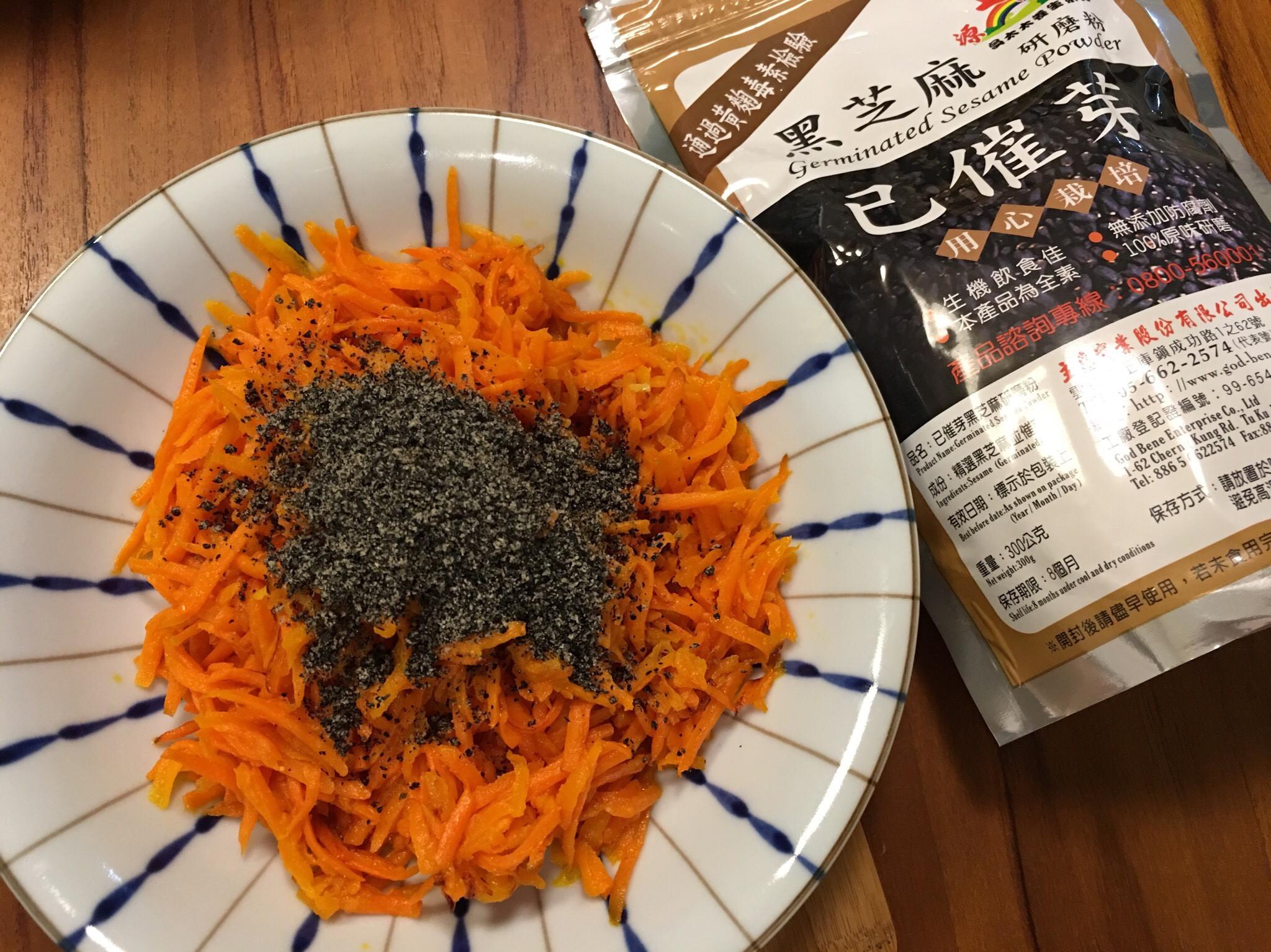 炒紅蘿蔔拌黑芝麻粉