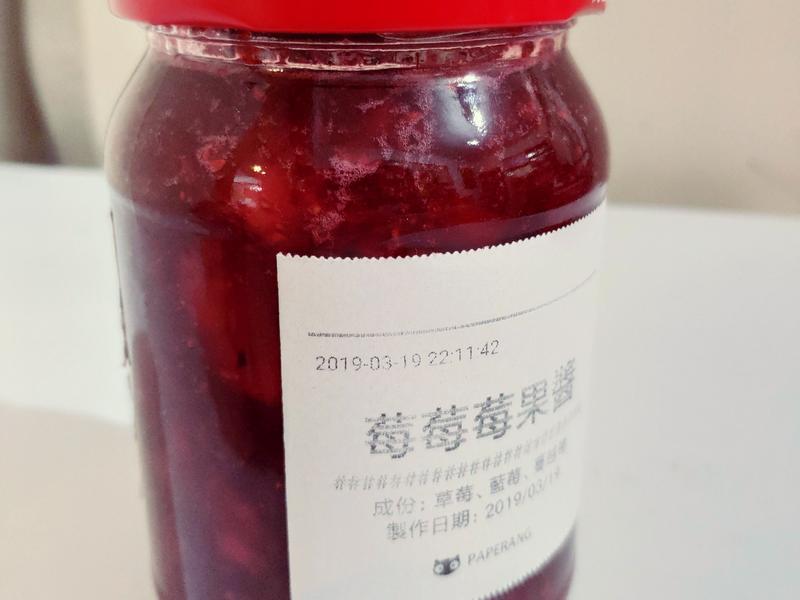 莓莓莓果醬