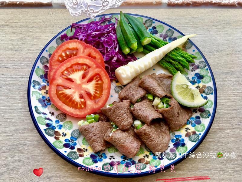 鹽麴蔥和牛綜合沙拉🥗夕食