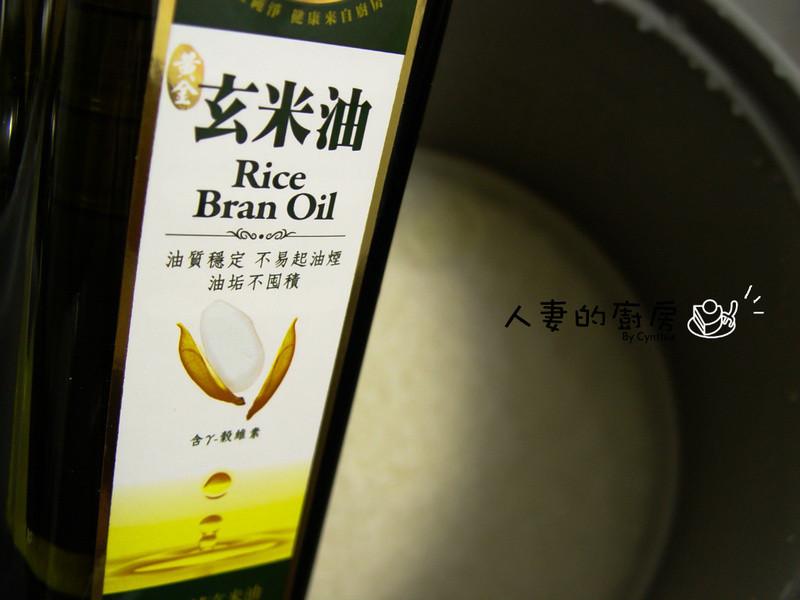 【黃金玄米油清爽料理】玄米油煮飯