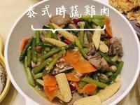 泰式時蔬雞肉
