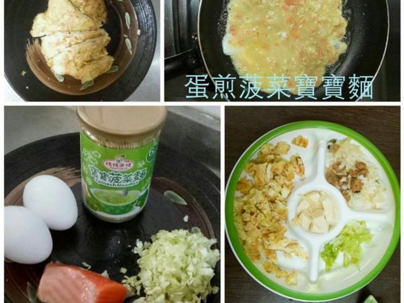 穗穗康健寶寶菠菜麵-蛋煎菠菜麵