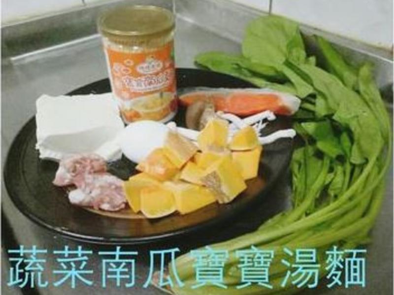 穗穗康健寶寶南瓜麵-蔬菜南瓜湯麵