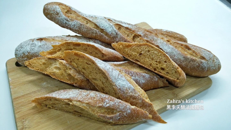 黑李天然酵母法國棍子麵包