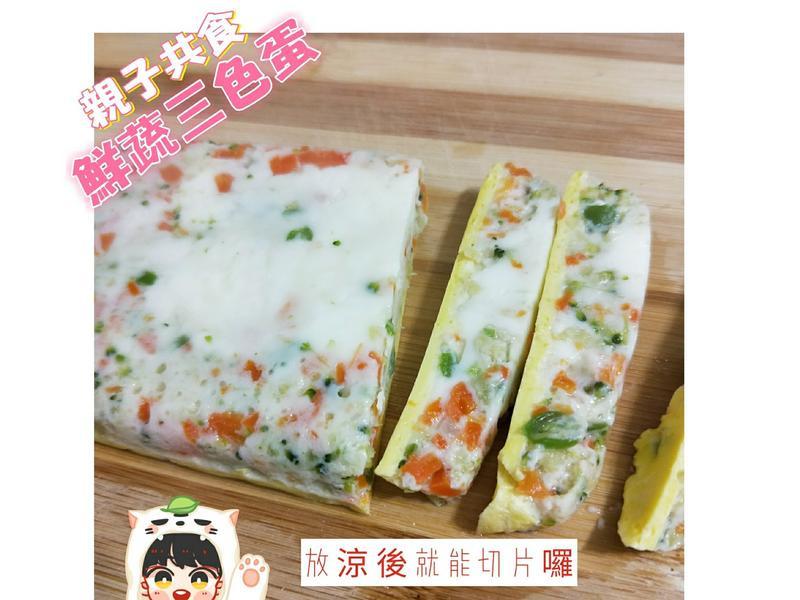 鮮蔬三色蛋(副食品、親子共食、手指食物)