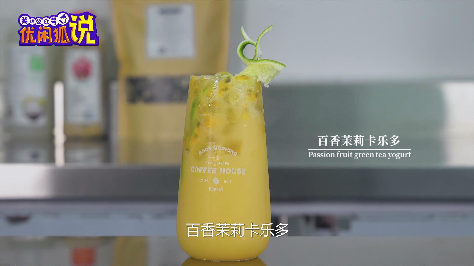 网红水果茶:百香茉莉四季春的做法
