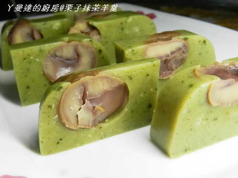 ㄚ曼達的廚房~四季江戶味之秋季料理~栗子抹茶羊羹