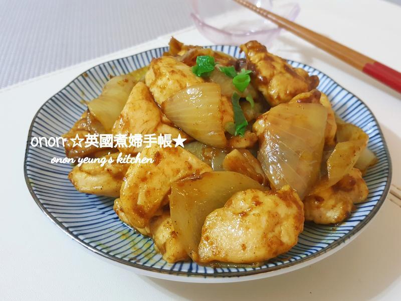 洋蔥咖喱炒雞腿肉 一鍋到底🍜簡易家常菜