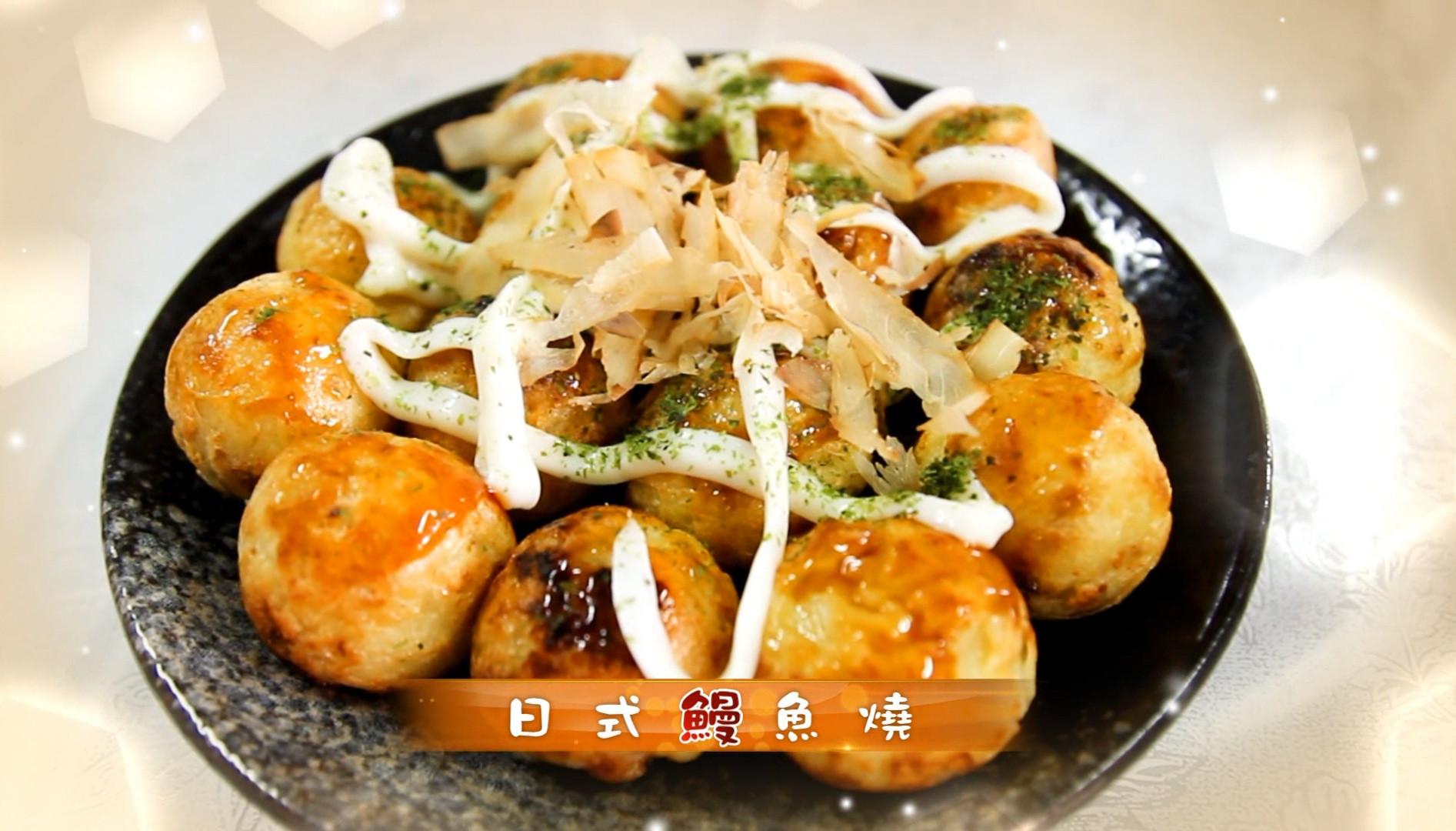 日式蒲燒鰻魚燒(章魚燒)