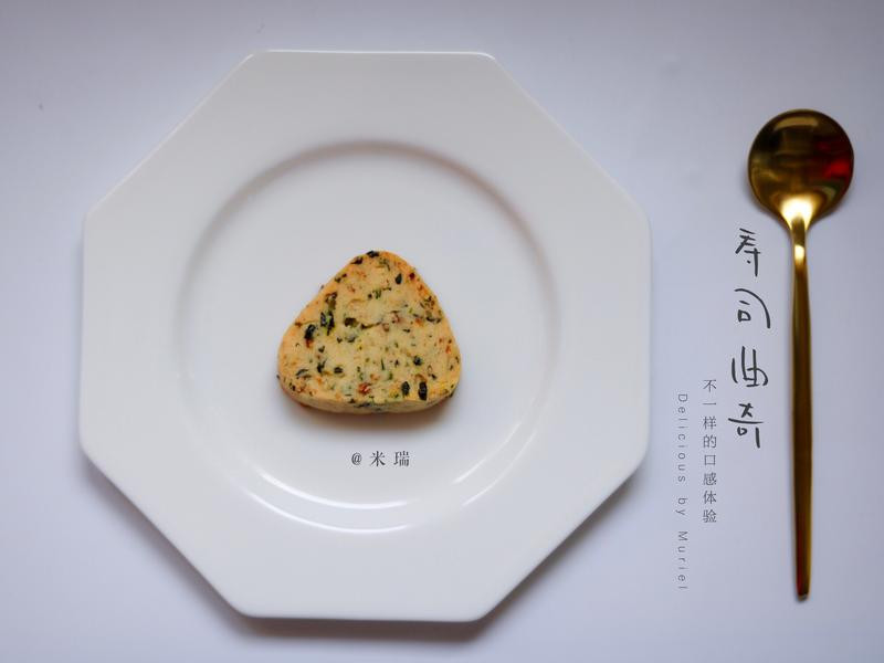 海苔鲣鱼寿司曲奇