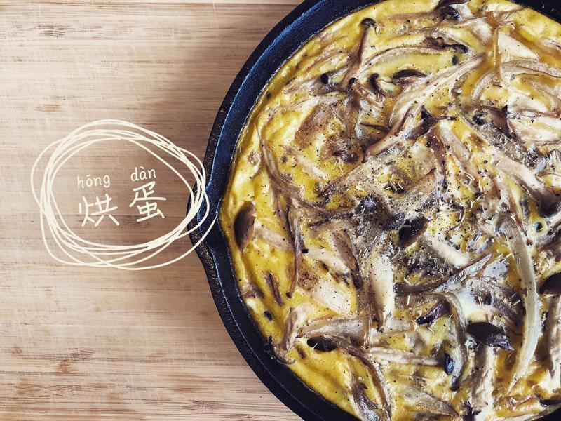 烤箱料理/菇菇烘蛋