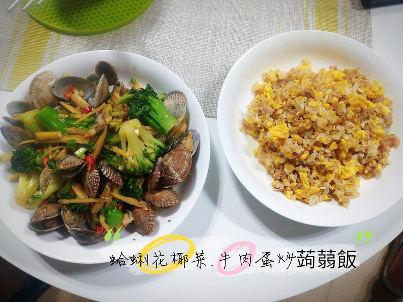 ❤️鮮蛤炒花椰.牛肉蛋炒蒟蒻米飯