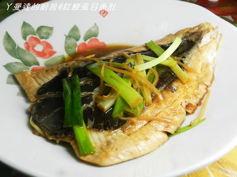 ㄚ曼達的廚房~紅燒虱目魚肚